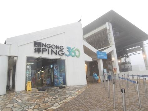 Hong Kong Ngong Ping 1